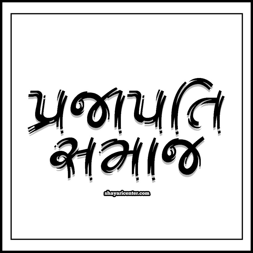 prajapati photos in gujarati