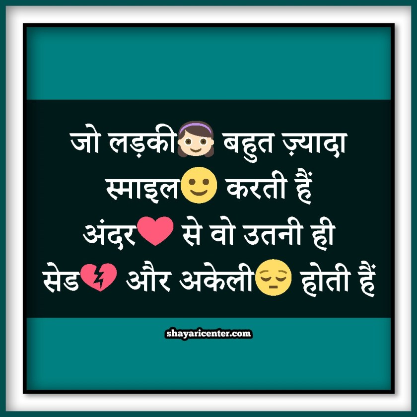 Crazy Girl Quotes For Whatsapp