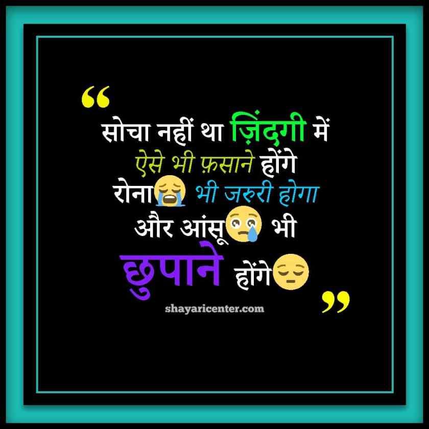 Sad Shayari In Hindi For Boyfriend