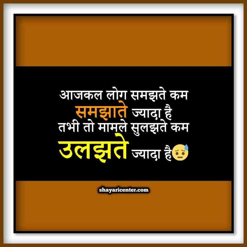 Happy Life Quotes Hindi