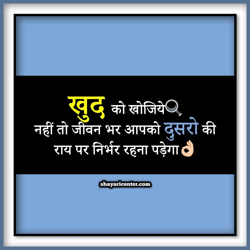 Nice Quotes In Hindi For Life