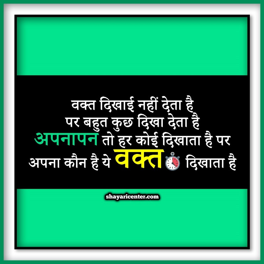 Quotes About Life In Hindi