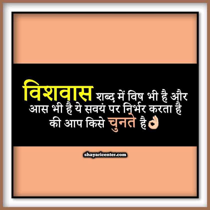 True Life Shayari In Hindi Font