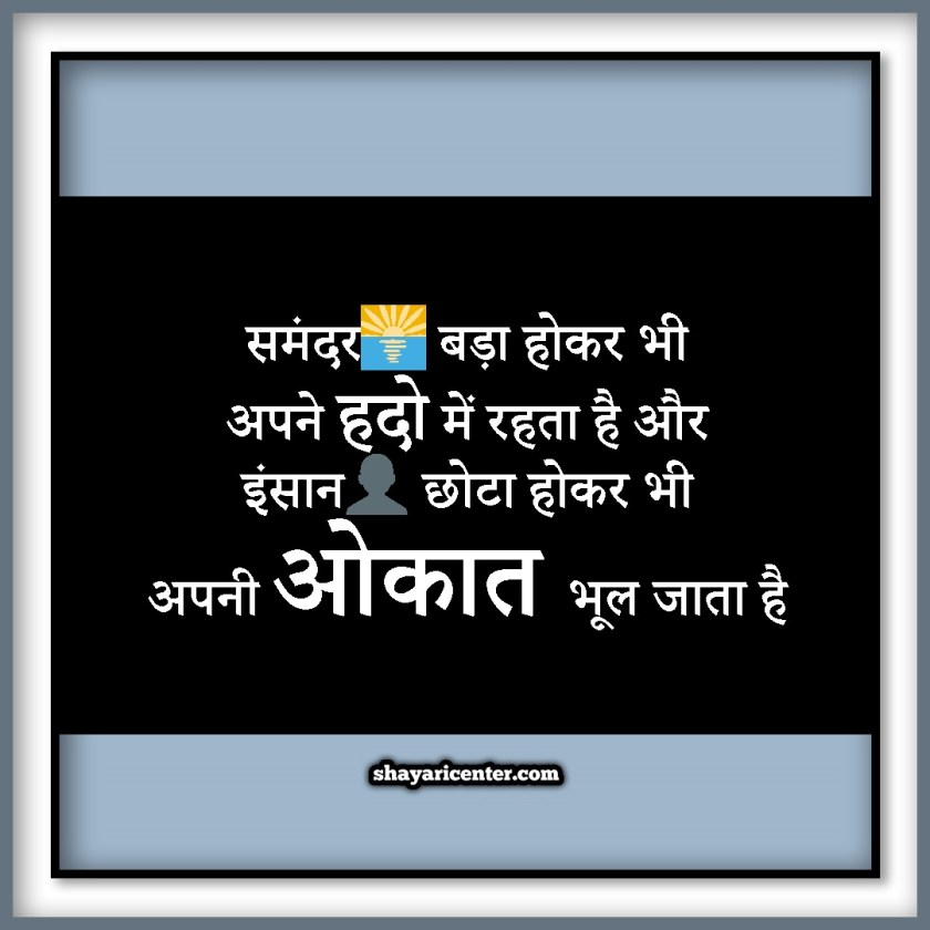 Lovely Quotes About Life In Hindi