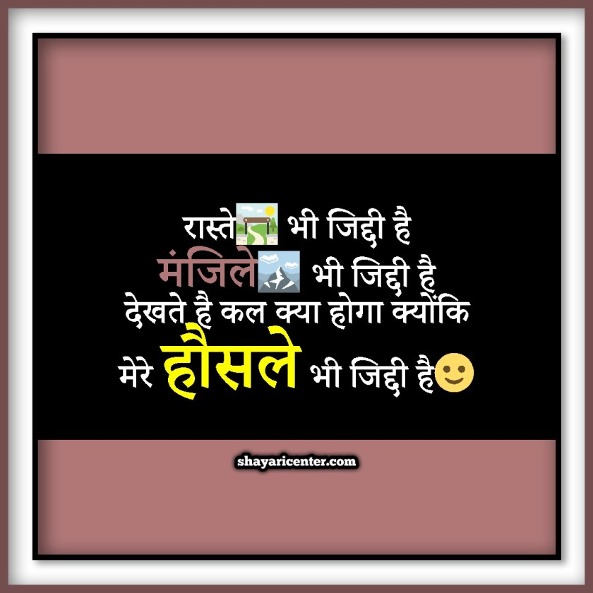True Quotes In Hindi With Images