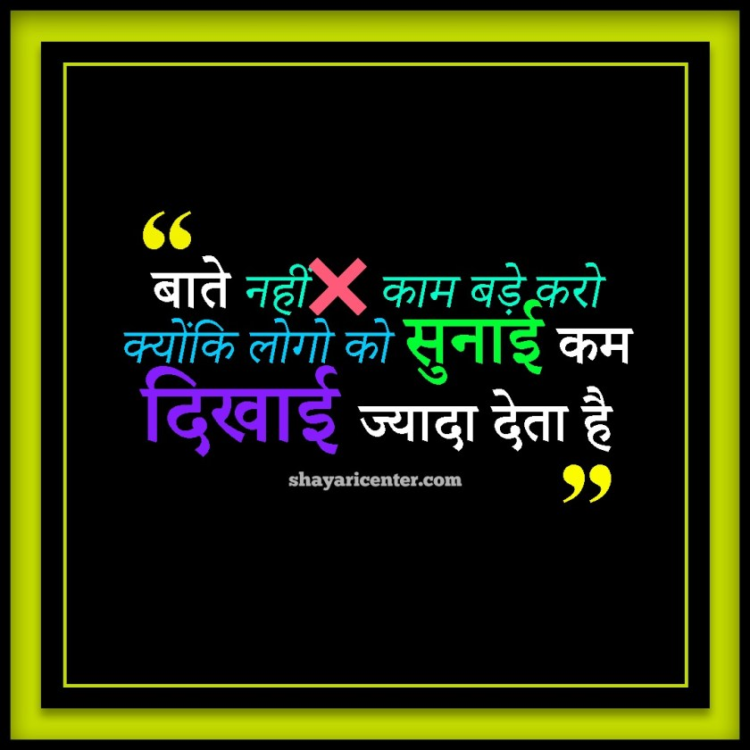 Best Motivational Good Morning Status In Hindi