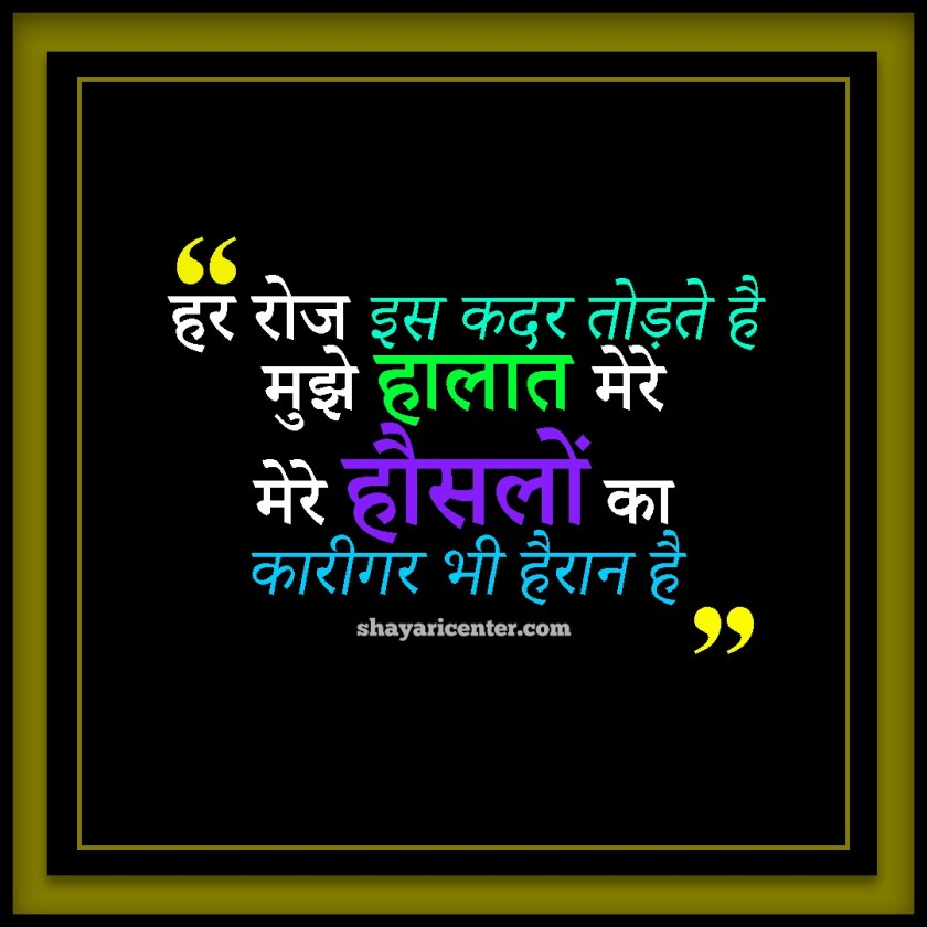 Best Motivational Shayri In Hindi Images Morning Motivation