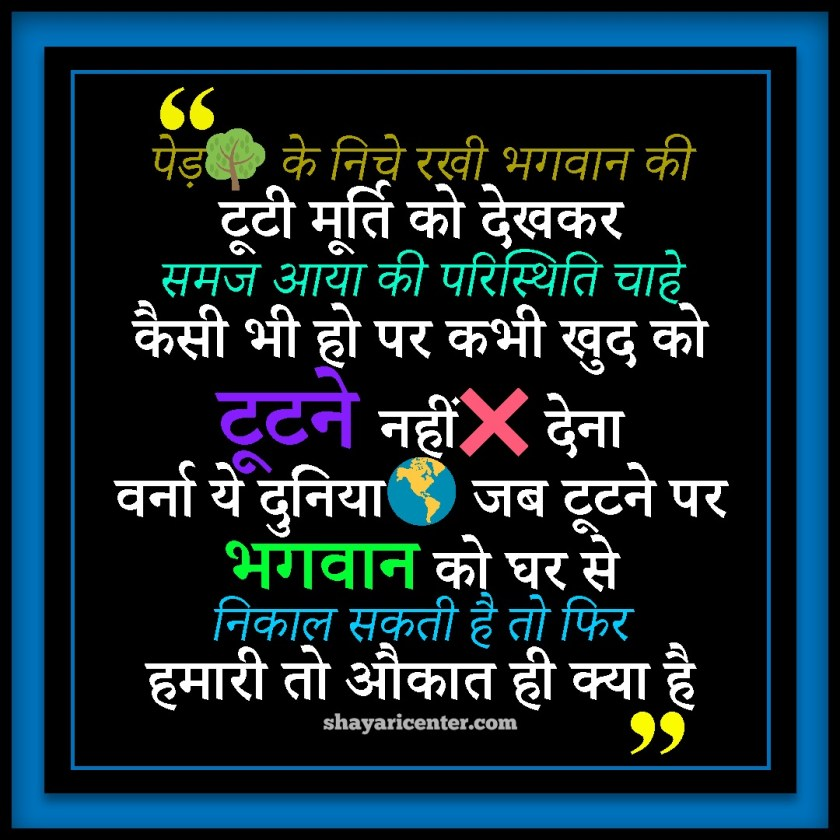 Best Motivational Suvichar In Hindi Image