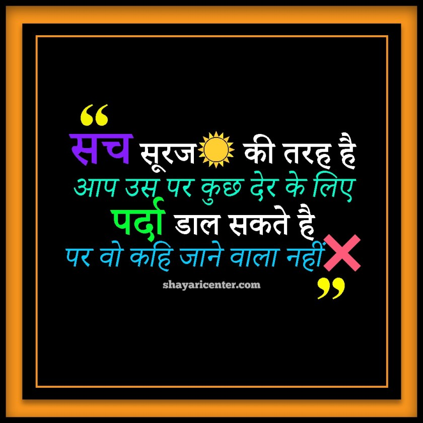 Best Two Line Motivational Status In Hindi
