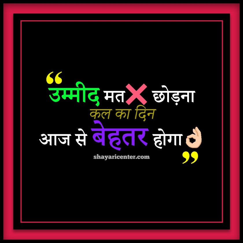 Best Hindi Motivational Shayari Sms