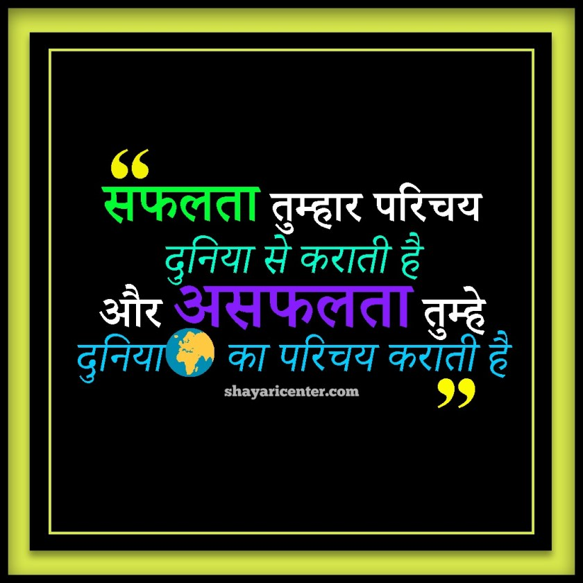 Best Latest Motivational Quotes In Hindi Morning Motivation