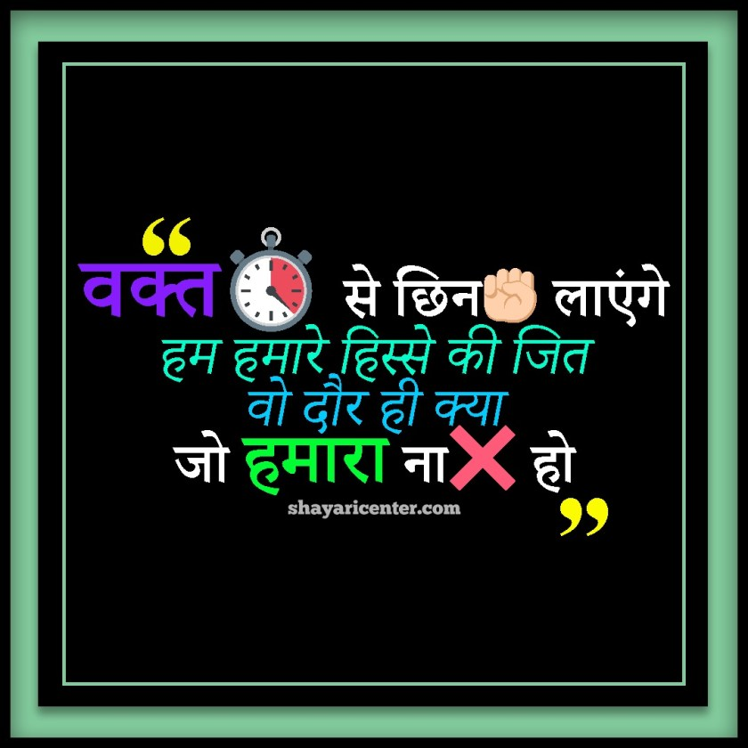 Best Motivational Status In Hindi Images