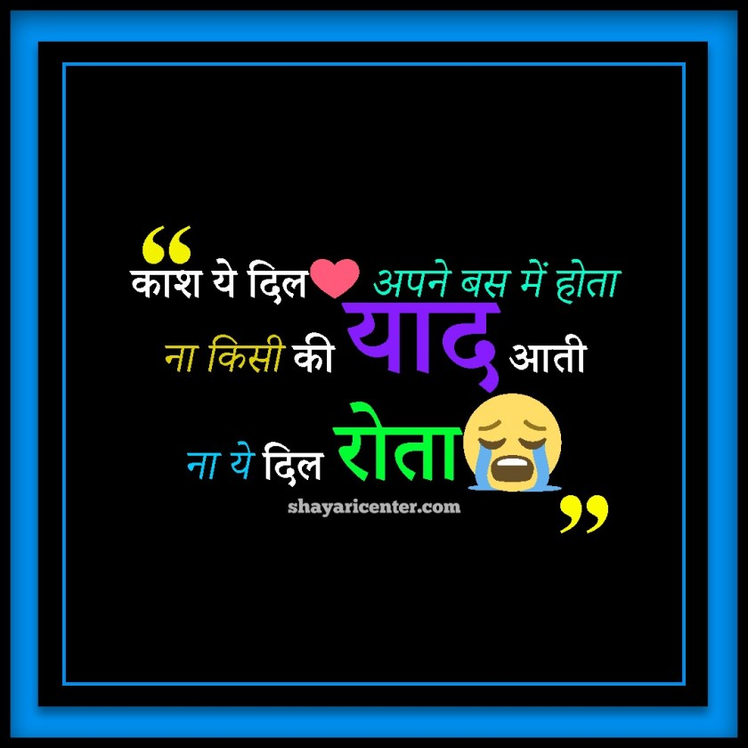 Emotional Quotes Images Download In Hindi