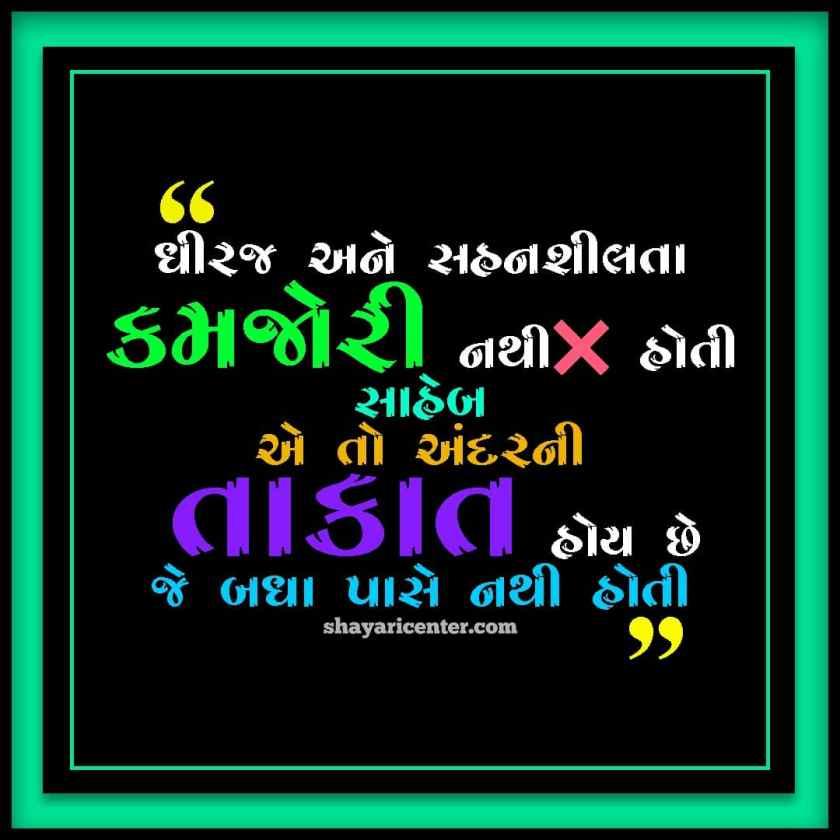 Gujarati Shayari Sad Images