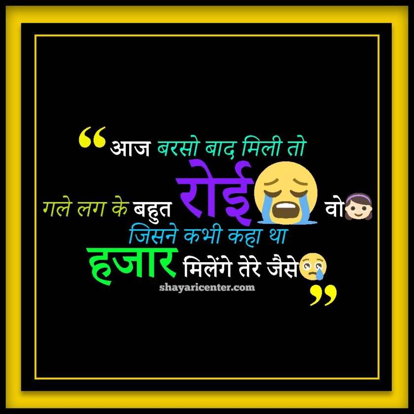Sad Breakup Heart Touching Lines Meaning In Hindi