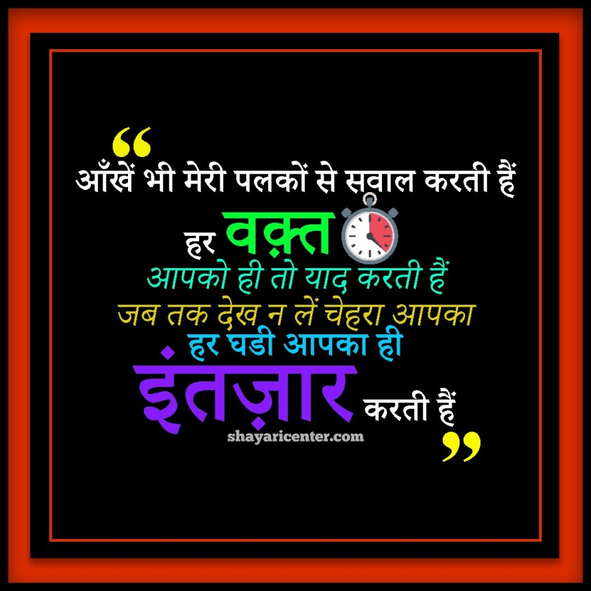 Hindi Sad Shayari Photo