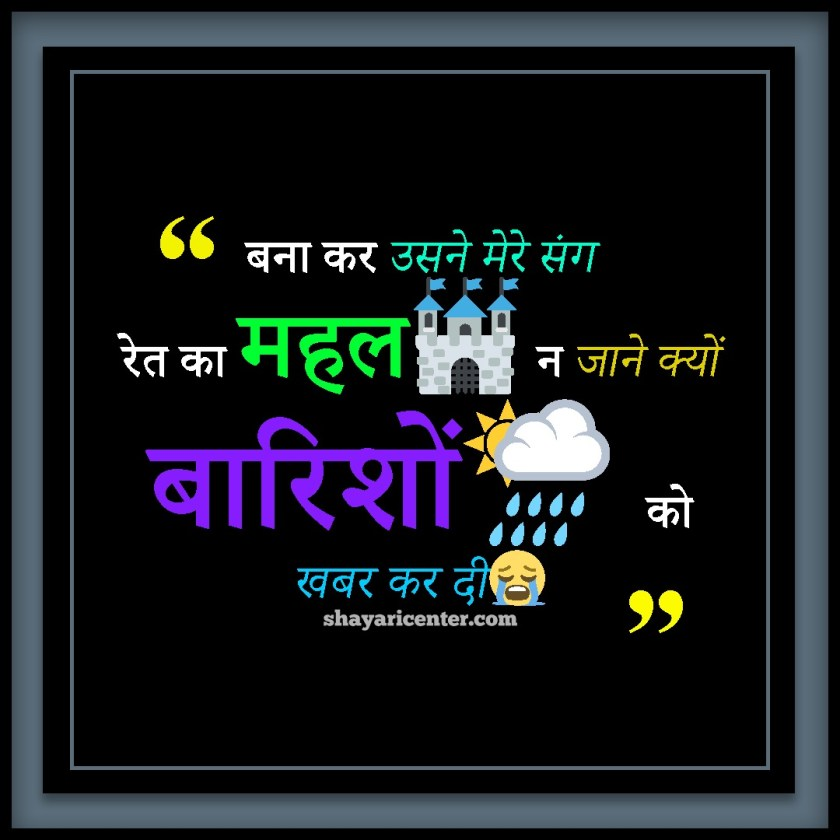 Shayari In Hindi Love Sad Images