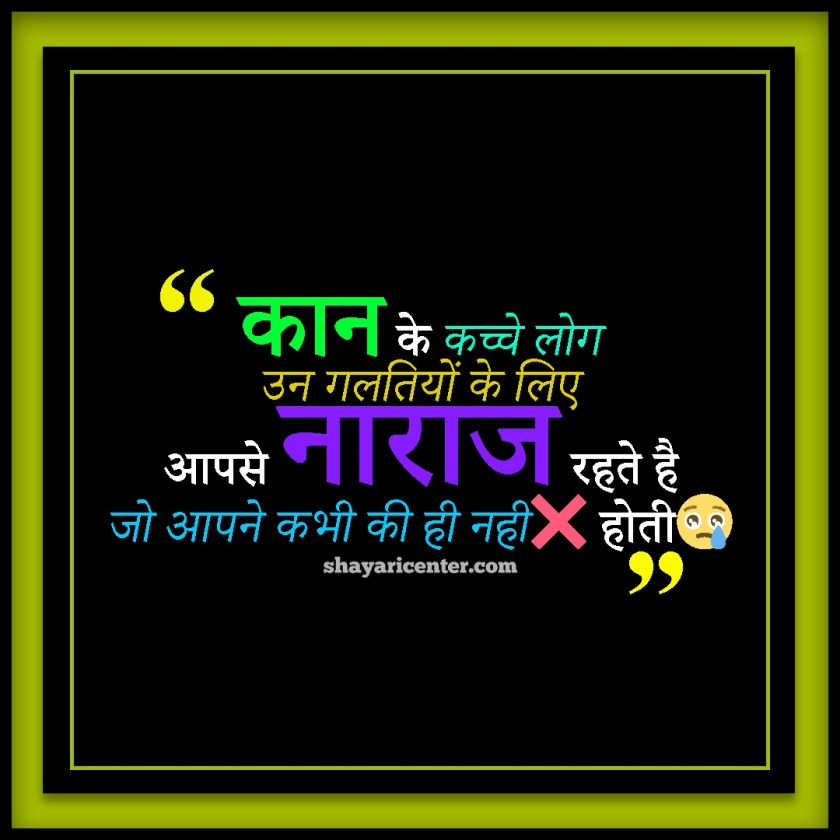 Feeling Sad Love Quotes In Hindi