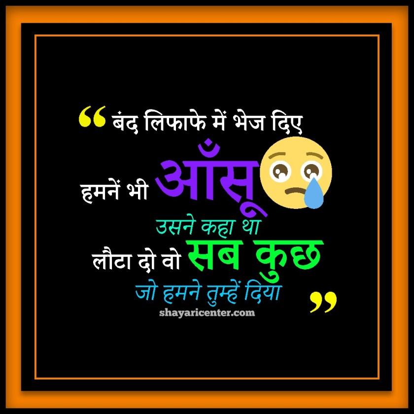 Dard Bhare Dil Todne Wale Sad Message