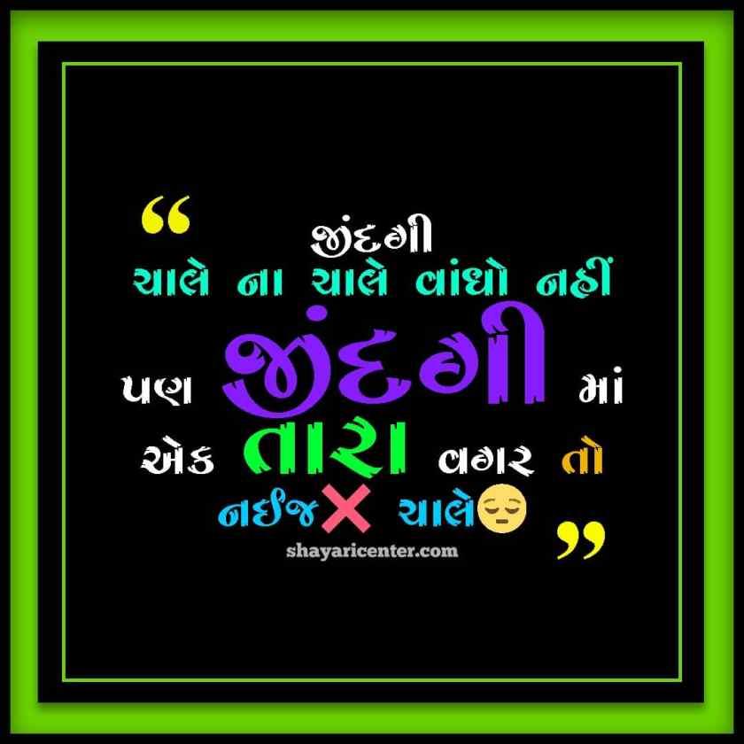 Two Line Shayari In Gujarati