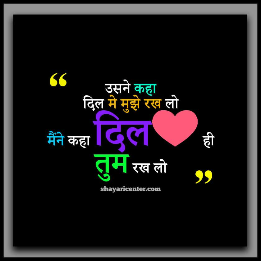 Love Quotes In Hindi 2 Lines