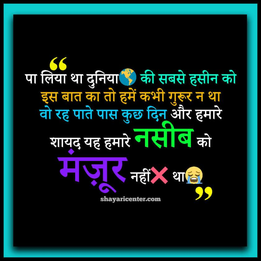 Love Quotes In Hindi For Girlfriend With Images Download