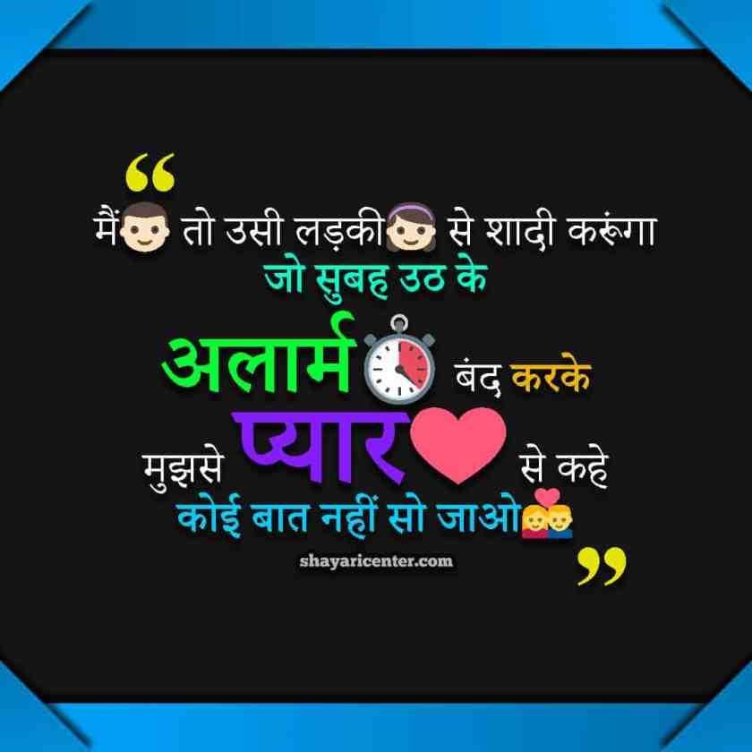 Whatsapp Love Msg Hindi