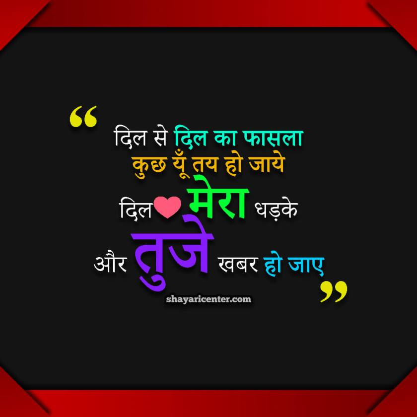 Whatsapp Love Shayari Images Download