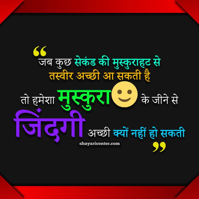 Life Thoughts In Hindi With Images