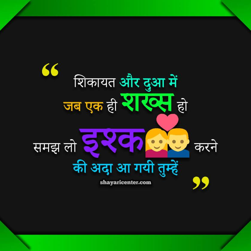 Hindi Shayari Photo Download