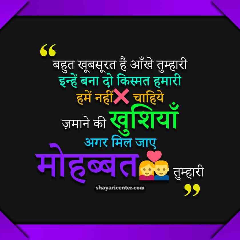 Real Love Shayari In Hindi