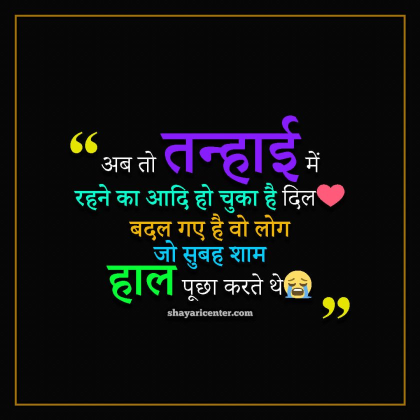 Best Heart Touching Shayari