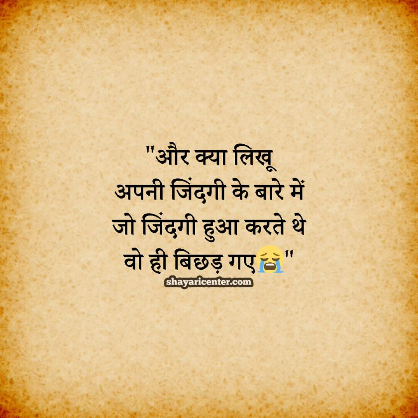 Sad Images For Whatsapp In Hindi