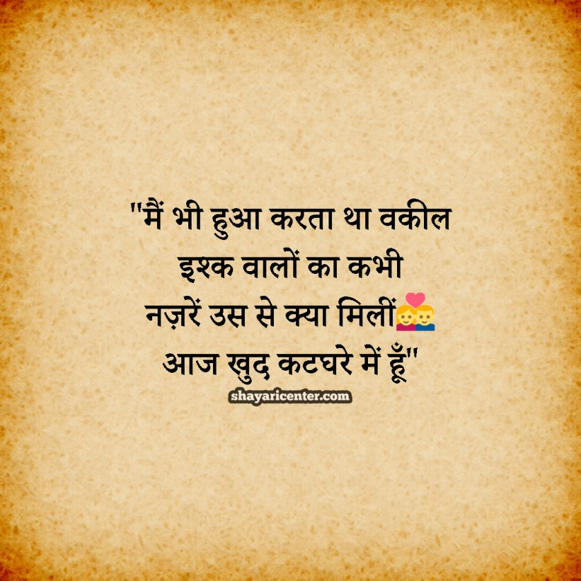 Sad Shayari Quotes In Hindi With Emoji