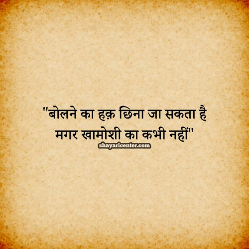 True Line Status In Hindi