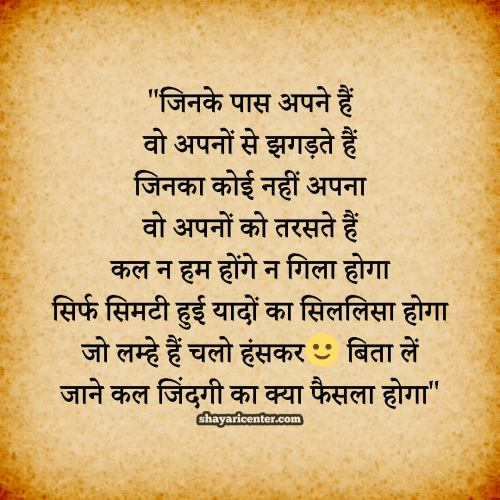 Shayari On Real Life In Hindi