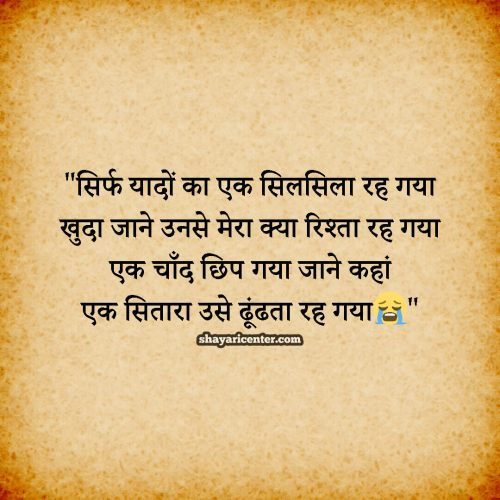 Very Sad Shayari In Hindi With Images
