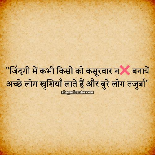 Inspiration status in hindi