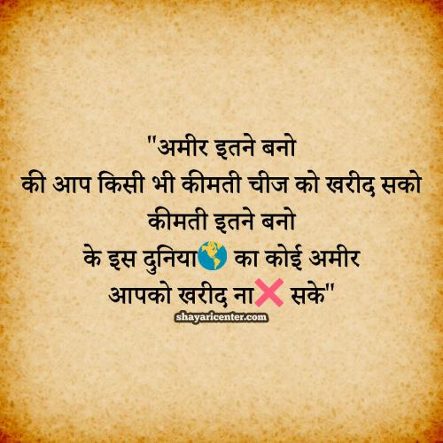 Motivational whatsapp status in hindi