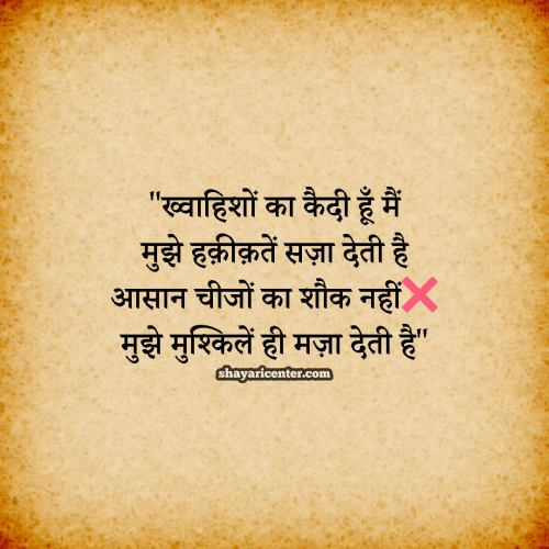 Thinking status in hindi