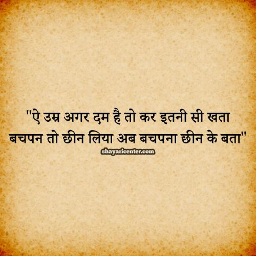Mehnat quotes in hindi