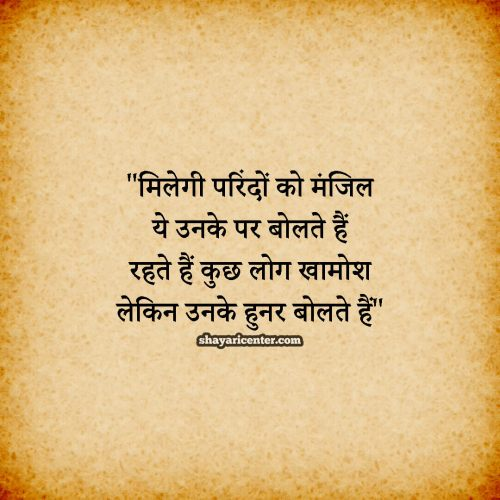 Best quotes hindi