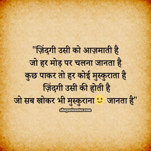 Best motivation in hindi