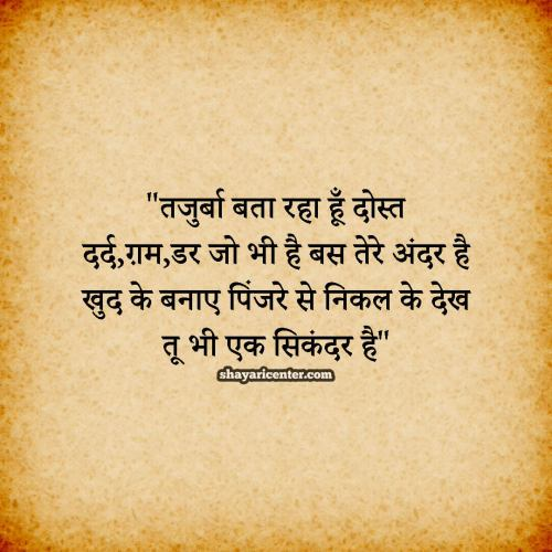 Deep shayari on life