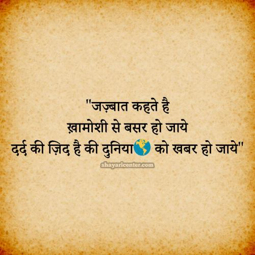 Emotional Quotes in Hindi on Life
