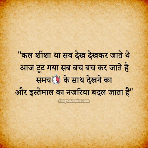 Good Shayari on Life