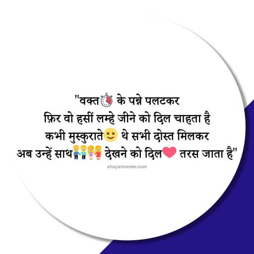 Touching friendship lines in hindi shayari