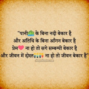 Best Friendship Shayari in Hindi With Images | Dosti Shayari
