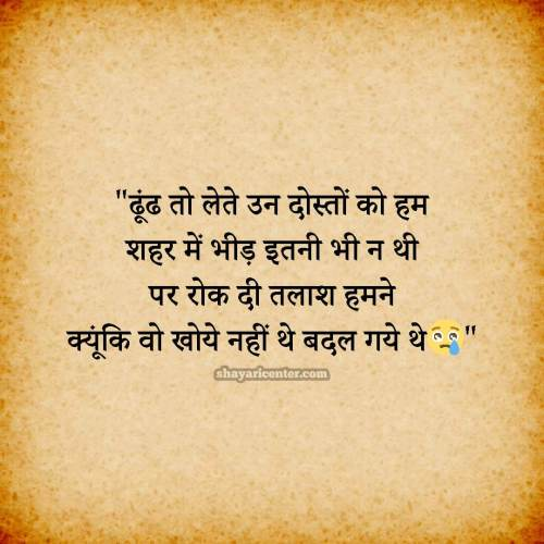 Best friend sad shayari image