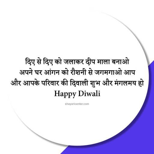 Short diwali quotes